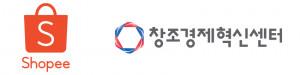 쇼피와 창조경제혁신센터 로고