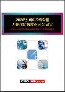 씨에치오 얼라이언스가 출간한 2020년 바이오의약품 기술개발 동향과 시장 전망 보고서 표지