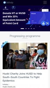 후오비 그룹의 후오비 채리티는 글로벌 자선 플랫폼 비트헬프를 통해 국제 NGO 단체와 함께 코로나19 자선 캠페인을 진행한다