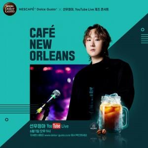 네스카페 돌체구스토가 콜드 브루 출시 기념 선우정아 온라인 라이브 재즈 콘서트를 개최한다