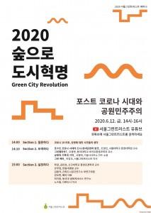 2020 숲으로 도시혁명 포스터