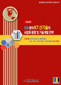 '2020 의료 분야 ICT 신기술의 사업화 동향 및 기술개발 전략' 보고서 표지
