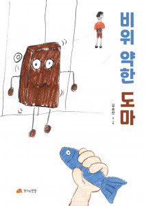 김승찬 어린이가 출간한 비위 약한 도마