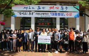 대구 경북 저소득 소외계층을 위해 2차 긴급 구호물품 지원