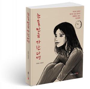 눈물만큼 자란다면, 주혜나 지음, 212쪽, 1만3000원