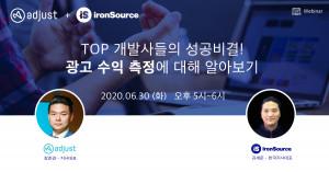 아이언소스X애드저스트 웨비나 개최