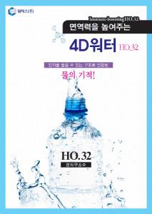 전자구조수 4D워터 Ho.32 포스터