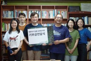 몽벨은 23일 녹색연합과 기부금 전달식을 진행했다