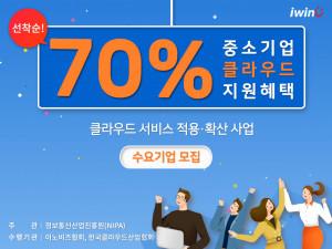 중소기업 클라우드 서비스 적용 확산 사업으로 스마일서브가 iwinv 70% 할인을 실시한다