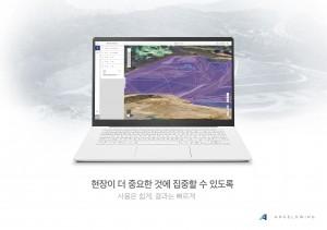 건설용 드론 플랫폼 스타트업 엔젤스윙이 드론 데이터 플랫폼 2.0을 론칭했다