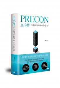 한미글로벌의 김종훈 회장이 프리콘-시작부터 완벽에 다가서는 일 도서를 출간했다