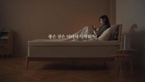 슬로우가 신규 TV 광고 캠페인 당신과 좋은 잠 사이를 공개했다