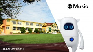 제주 금악초가 아카와 AI 학습로봇 뮤지오(Musio)의 공급 계약을 체결했다