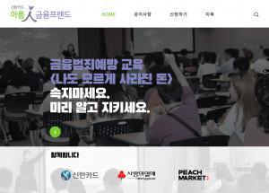 신한카드가 아름인 금융 프렌드 사이트를 오픈했다