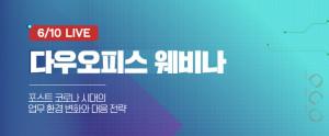 그룹웨어 다우오피스, 온라인 웨비나 개최