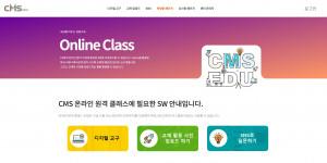 CMS에듀가 토론 가능한 온라인 교육을 9월에 정식 오픈한다