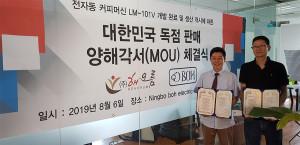 리앙빈 브랜드를 통해 국내 유일 전국망 커피머신 렌털 사업을 성공적으로 안착시킨 해오름이 사세 확장과 더불어 중국 커피머신 제조 공장과 국내 독점 판매 MOU 계약을 체결했다