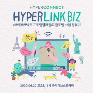 하이퍼커넥트가 2020 하이퍼링크 비즈를 개최한다