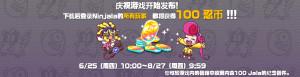Nintendo Switch(TM)对战忍者口香糖动作游戏Ninjala6月25日开始发售. 为庆祝游戏开始发布, 所有下载后登录本游戏的玩家皆可获得游戏内的货币'忍币'共100忍币作为礼物。2020年6月25日10:00~2020年8月27日 9:59.