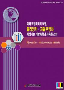 '미래 모빌리티의 혁명, 플라잉카·자율주행차 핵심기술 개발동향과 상용화 전망' 보고서 표지