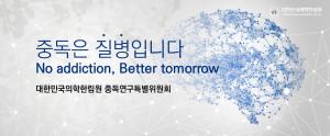 중독연구특별위원회 사이트
