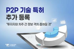 투게더펀딩이 P2P 기술 특허 2건을 추가로 등록했다