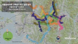 위홈공유숙박 규제샌드박스 실증 특례 해당 지역