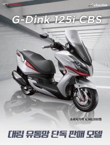 대림오토바이가 국내 시장에 독점 판매하는 킴코 G-Dink 125i CBS