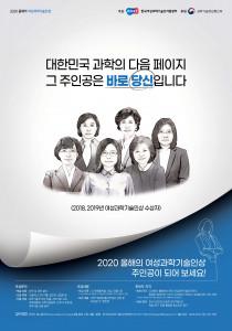 '2020 올해의 여성과학기술인상' 후보자 추천 공고 포스터