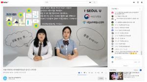 서울시 청소년 어울림마당 제1회 라이브 방송