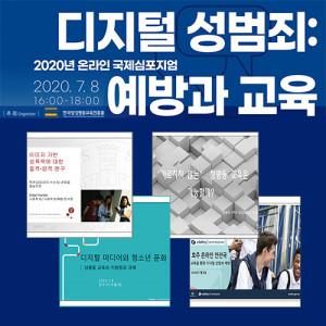 한국양성평등교육진흥원이 주최하는 2020 온라인 국제심포지엄 안내 포스터