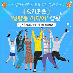 한국양성평등교육진흥원은 온라인 시민 캠페인, 슬기로운 '성평등 미디어' 생활을 진행한다