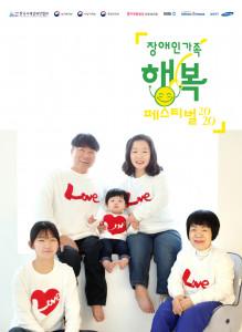 '장애인가족행복페스티벌 2020' 순서지 표지에 실린 가화상_전체대상을 수상한 조은미 가족