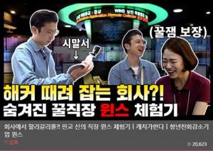 취업정보사이트 캐치의 유튜브 채널 '캐치TV'가 청년친화강소기업 '윈스'편을 방송했다