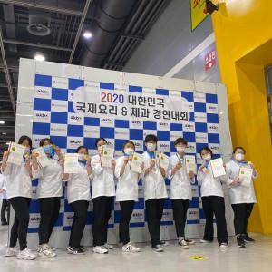 신구대학교 호텔외식F&B과 학생들이 2020 대한민국 국제요리&제과 경연대회 수상 후 기념사진을 찍고 있다