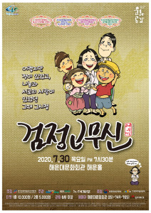 해운대문화회관의 특별기획 연극 '검정 고무신' 포스터