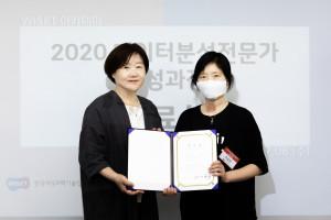 왼쪽부터 한국여성과학기술인지원센터 안혜연 소장과 대표 수료증 수여자 최승현 수료생이 데이터분석 전문가 양성과정 수료식에서 기념 사진을 찍고 있다