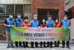 KT&G의 후원을 받아 공단 직원과 자원봉사자가 함께 주거환경 개선 프로젝트에 나서고 있다