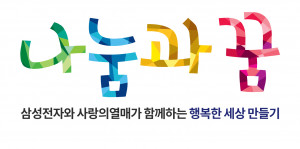 삼성전자와 사랑의열매가 함께하는 '나눔과꿈' 로고