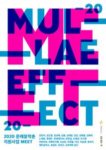 문래예술공장 'MEET 2020' 포스터