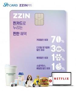 Sh수협은행이 할인형 ZZIN 신용카드를 출시했다