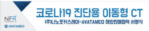 아바타메드가 디지털 엑스선 영상기기 전문 제조기업 나노포커스레이와 코로나19 진단용 이동형 CT 파이온(Phion) 2.0의 해외판매 협약을 맺었다
