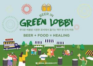 호텔 서울드래곤시티가 로비에서 즐기는 맥주 한 잔의 즐거움 비어 인 그린 로비 이벤트를 진행한다