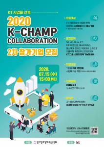 KT 사업화 연계 K-Champ Collaboration 프로그램 홍보 포스터