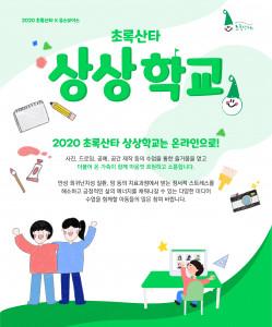 사노피가 2020 초록 산타 온라인 상상 학교의 참가자를 모집한다