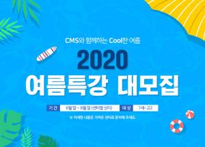 CMS에듀가 2020 여름 특강 수강생을 모집한다