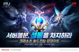 웹진 뮤 아크엔젤이 크리소스 월드전장 업데이트를 한다