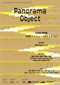 낙원악기상가가 전시공간 d/p 파노라마 오브젝트 전시회를 개최한다