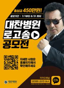 대찬병원 제1회 로고송 공모전 포스터