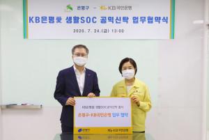 왼쪽부터 KB국민은행 WM고객그룹 부행장과 김미경 은평구청장이 KB은평 생활SOC 공익신탁 업무협약을 체결하고 기념촬영을 하고 있다